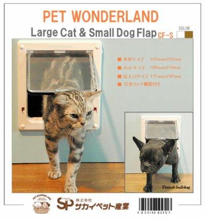 画像3: DFD◆ 小型犬用ドッグフリードア CFS-1750  【大型1個口】